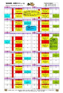 inakajikan schedule.JPG