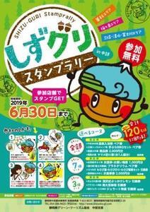 shizuguri_poster_o.jpg