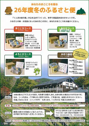 kunma_furusatobin.jpg